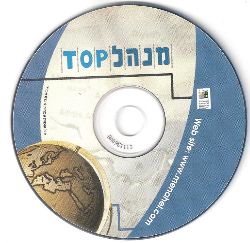 Đĩa phần mềm Menahel